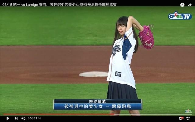 【動画あり】乃木坂46・齋藤飛鳥の始球式が天使すぎる