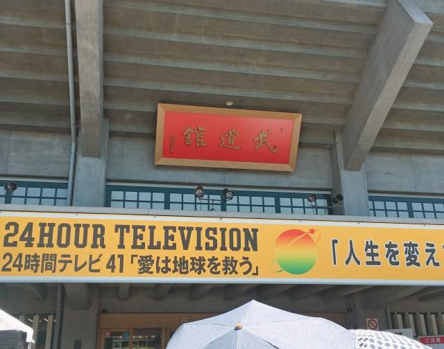【24時間テレビ】人生で初めて日本武道館に募金に行ってみた!