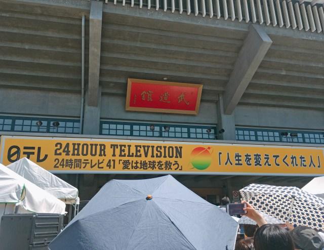 【コラム】人生で初めて「24時間テレビ」の募金をしに日本武道館へ行って感じたこと / 限られた人しか来ていない気がする