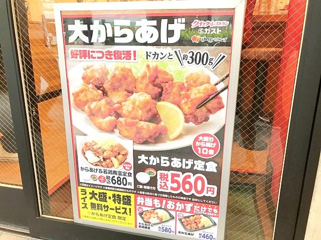 【激安】Sガスト「大からあげ定食」のコスパが最強だった! からあげ10個&ライス特盛無料で560円は熱すぎる!!