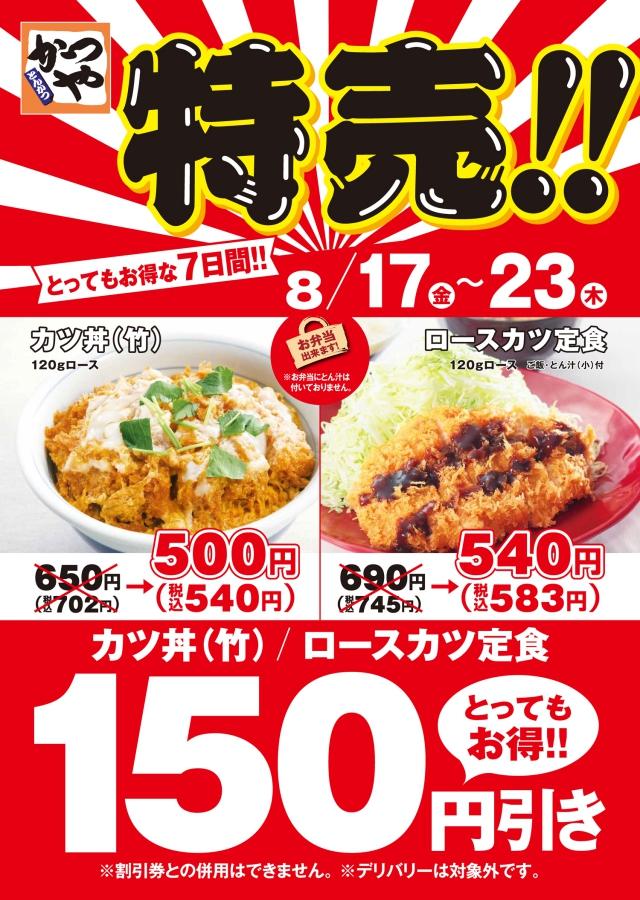 【激アツ】かつやの「カツ丼(竹)」と「ロースカツ定食」が150円引きになってるぞォォォオオ! 本日8月17日スタート!!