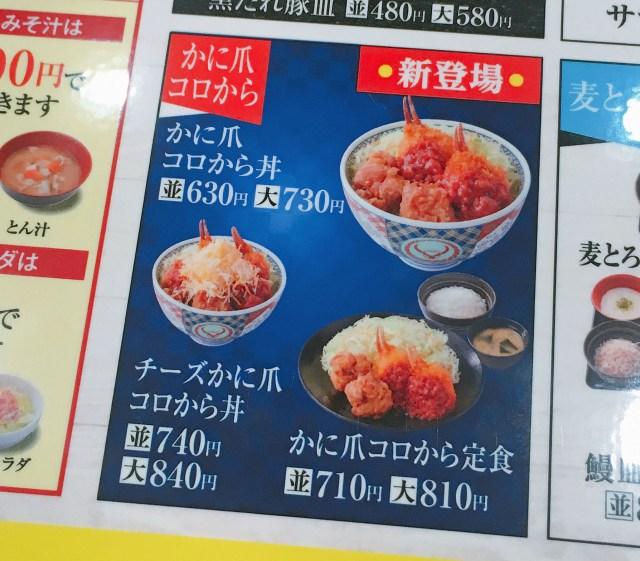 【吉野家】本日より店舗限定発売の「カニ爪コロから丼」を食べてみた! 訪問したお店が意外すぎる場所にあって、さらにビビったッ!!