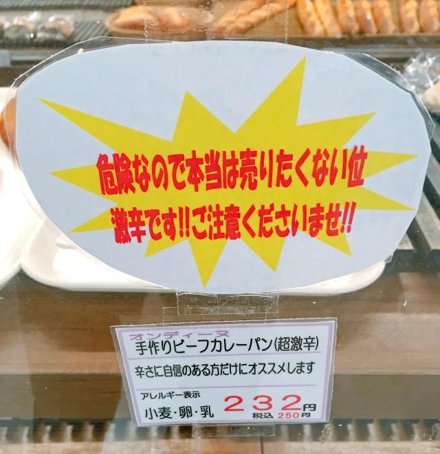 【実食】ベーカリーが「本当は売りたくない」と言ってる超激辛カレーパンを食ったら、ヤバいことになった!