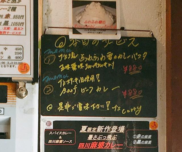 【斬新グルメ】東京・北千住ジェイズカレーの「ふわふわ雪のカレーパスタ」はあなたの想像を超えている