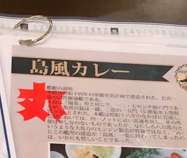 【使える豆知識】おそらく日本でもっともソーセージの乗ったカレーは「横須賀海軍カレー本舗」の島風カレーである