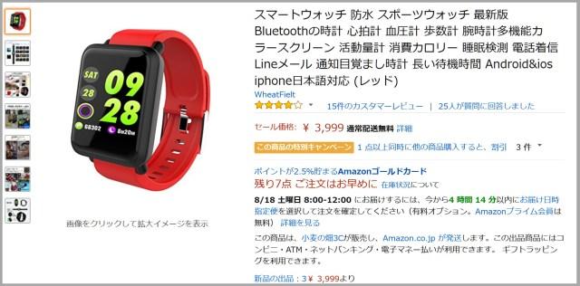 【憤怒】アマゾンで売ってた中国製「激安スマートウォッチ」専用アプリと説明書の日本語がガタガタすぎて頭に来た!