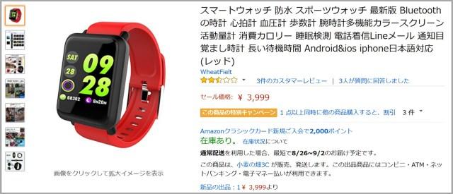 【続】アマゾンで売ってた中国製「激安スマートウォッチ」に厳しいコメントをしたら、意外な展開が待っていた!