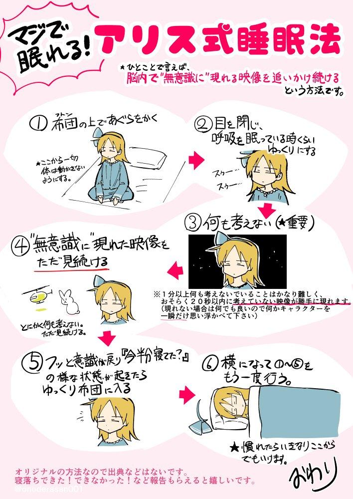 対処 時 寝れ 法 の ない 【簡単】寝れない時にするべき対処法6つ【すぐに実践できます】