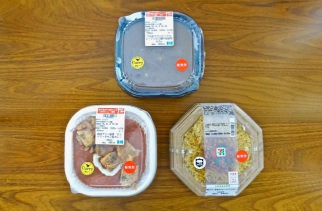 【実食レビュー】セブンイレブンから新しく発売されたカレーライス3種を食べ比べてみた