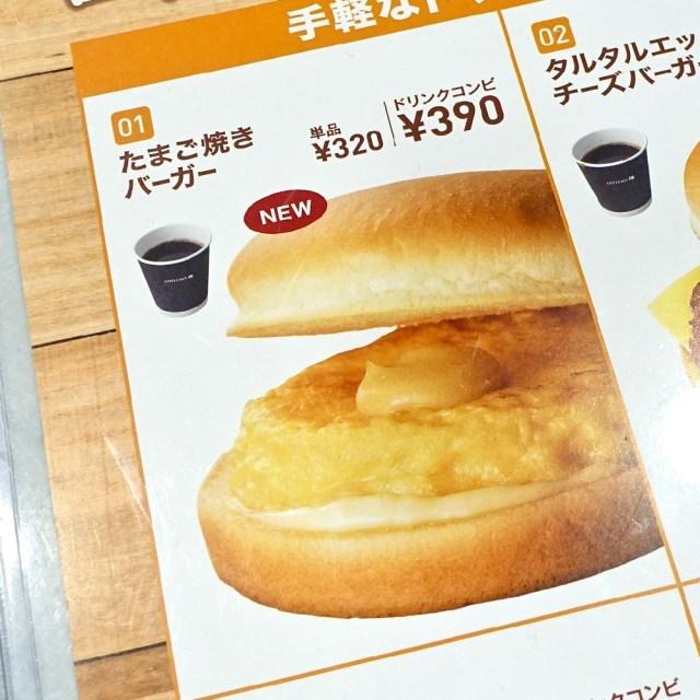 ロッテリアの新商品『たまご焼きバーガー』を食べてみた結果…