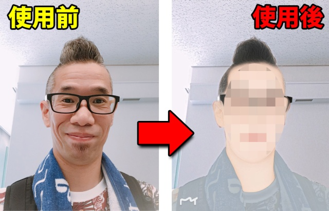 """【涅槃】写真を似顔絵風に加工する「Meitu(メイツ)」を使ったら、キモイおっさんが """"異次元の存在"""" に変貌を遂げた……"""