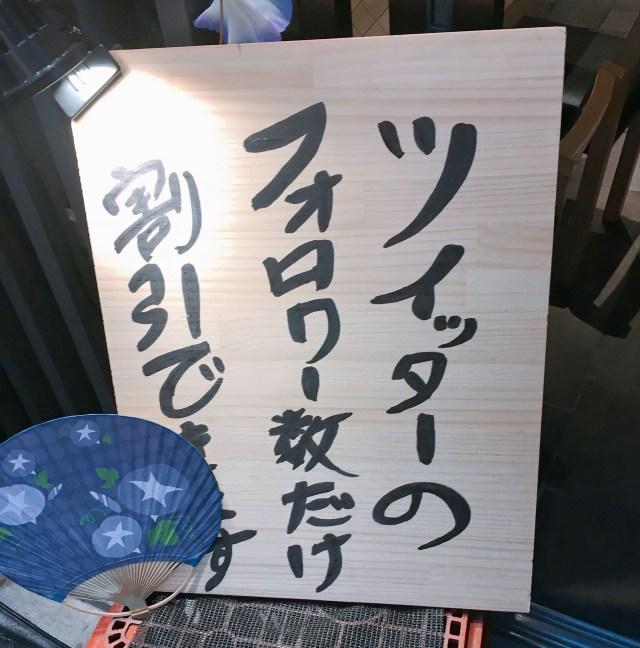 【Twitter】あまり話題になってないけど、歌舞伎町「鳥京」で1フォロワー = 1円の『フォロ割』やってるぞ~!