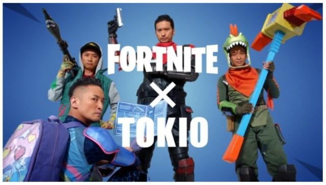 『フォートナイト』がTOKIOを起用したCMの放映を発表! 『荒野行動』に未来はあるのか!?