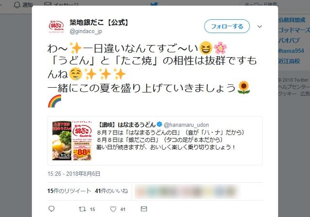 【85%オフ】10年に1度の一大イベント「銀だこの日」開催! たこ焼き580円 → 88円に!!
