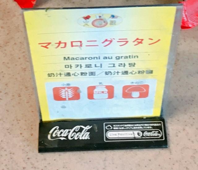 【謎】ランチ1500円食べ放題のお店の「マカロニグラタン」がどう見てもグラタンではない件! でもウマい