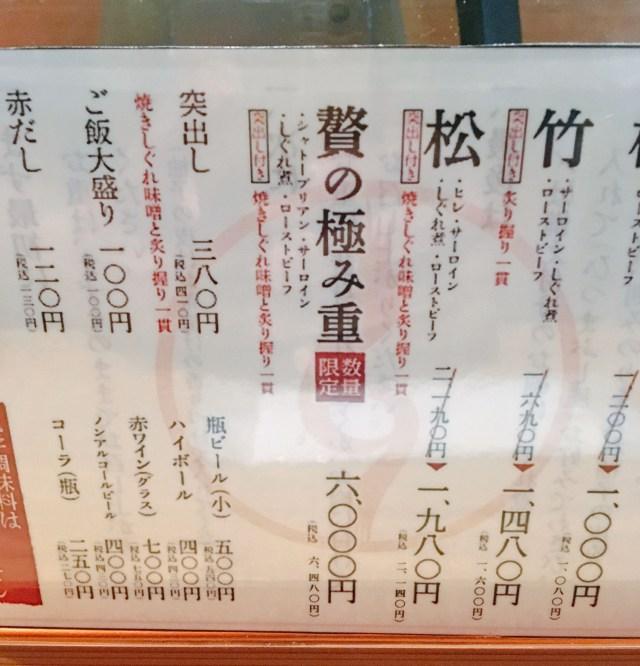 俺は何を血迷ったのか、6480円の牛丼を食っちまった…… / 翔山亭新宿本店「贅の極み重」