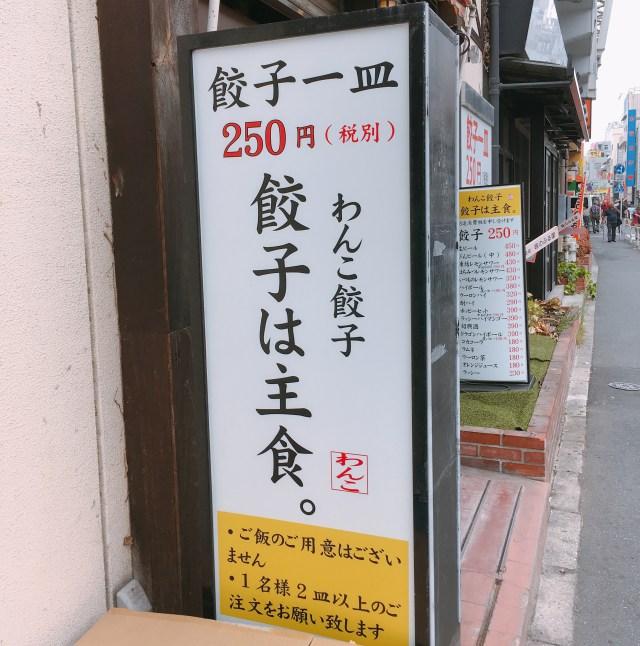 【新店】ご飯はなし! 1皿250円の餃子1本で勝負する『餃子は主食。』に行ってみた! ナゾの中毒性にハマりそうッ!!