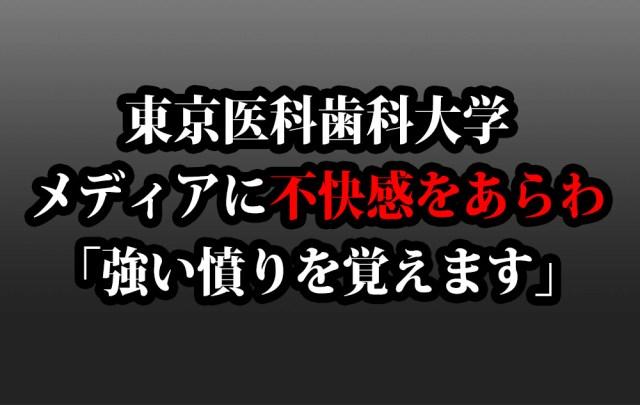 【ブチ切れ】東京医科歯科大学が誤報を行ったメディアに対して不快感!「許されざること、強い憤りを覚える」