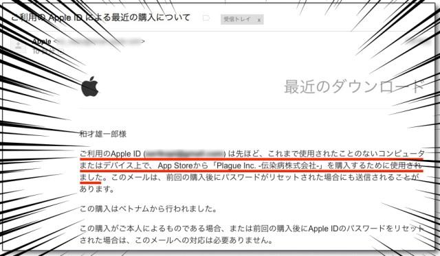 Apple IDが乗っ取られて「ブラックすぎる有料アプリ」を勝手にダウンロードされた話
