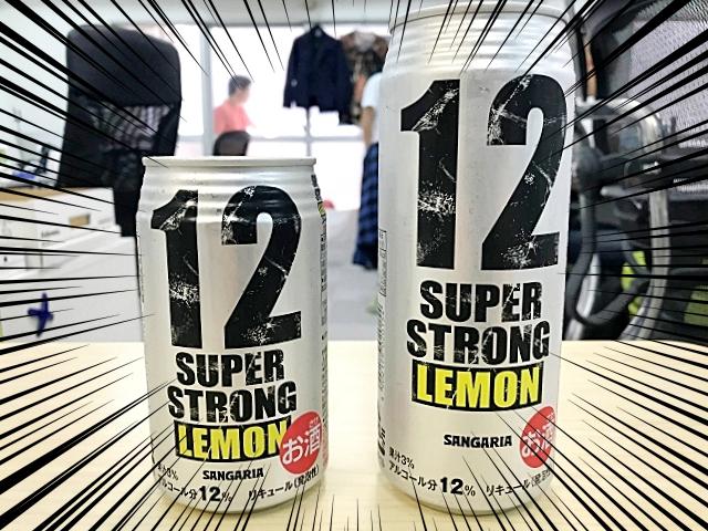 【狂気】ついに「アルコール度数12%」のチューハイが爆誕! 脳内に直接アルコールを叩き込む気かよ!! ローソン・ポプラ限定