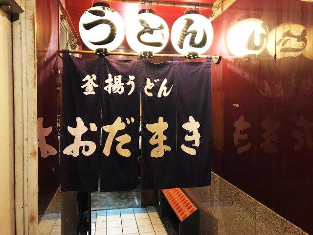 お酒を飲んだ後のシメに「釜揚げうどん」だと…宮崎県民が推薦する「織田薪」が本当に最高!