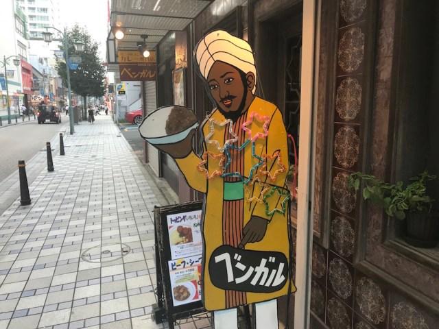 【横須賀グルメ】40年以上も愛されているカレー専門店『カリーすなっく ベンガル』に行ってみた