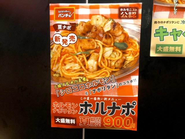 【狂気】ホルモン好きもナポリタン好きも戸惑う「ホルナポ」がヤバすぎた / スパゲティーのパンチョ