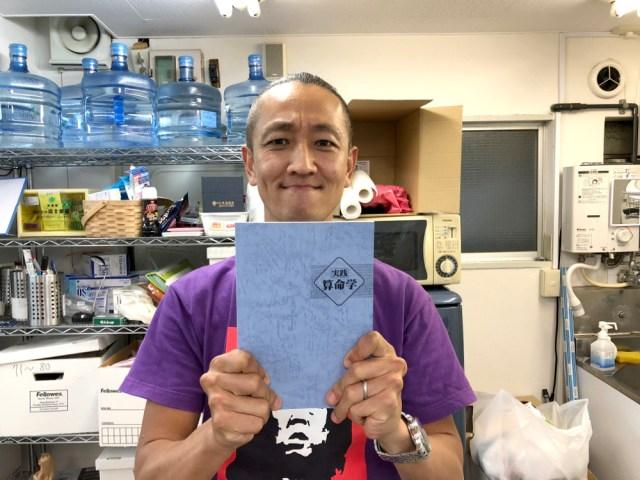 【お知らせ】占い師になるための勉強を始めました / P.K.サンジュン占い師への道