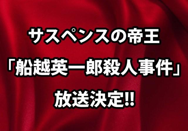 芸能生活35周年記念サスペンス『船越英一郎殺人事件』放送決定! そのとき松居一代さんは!?