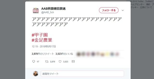 【甲子園】金足農業高校の勝利に「AAB秋田朝日放送」のTwitterがぶっ壊れる