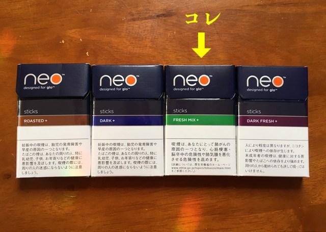 【激推し】言い忘れたけどgloの新味『neo』のメンソール味が抜群にウマい / これまでのメンソールとの違いとは?