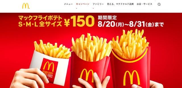 【炎上】マクドナルド「マックフライポテトが全サイズ150円!」→ 告知に批判が殺到「舐めんじゃねぇ」「汚いやり方」
