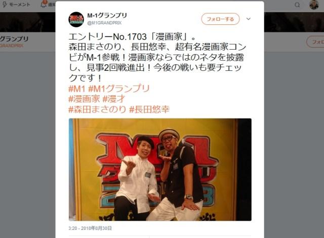 【マジかよ】「ろくでなしBLUES」「ROOKIES」の森田まさのり先生、なぜかM-1グランプリに出場してしまう → しかも初戦を突破!