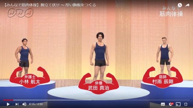 """【動画あり】""""筋肉は裏切らない"""" NHKの『みんなで筋肉体操』がYouTubeで公開! キャラ濃すぎな庭師・村雨辰剛さんの正体がこちらです"""