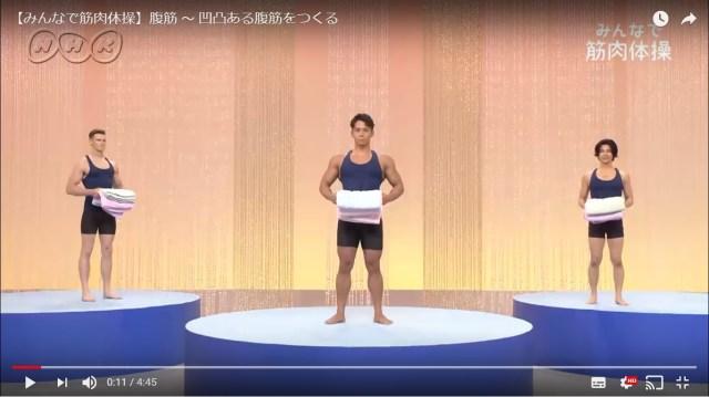 """【神回確定】NHK『みんなで筋肉体操』、第2回で """"衝撃の事実"""" が発覚! 今夜29日放送の第3回「スクワット」が見逃せなくなるたった1つの理由"""