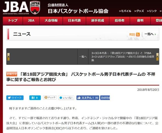 アジア大会出場中の日本バスケ代表がジャカルタで不祥事! 資格はく奪で帰国処分 / 協会は謝罪する事態に