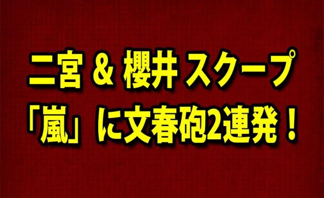 二宮和也 & 櫻井翔に熱愛スクープ! 「嵐」に文春砲2連発炸裂ッ!! しかし世間の反応は……
