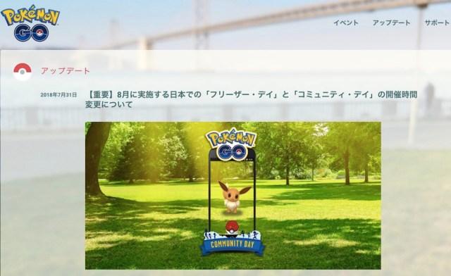 【ポケモンGO】猛暑で「フリーザー・デイ」と「コミュニティ・デイ」の開催時間が変更 → ネットの反応とボーナスまとめ