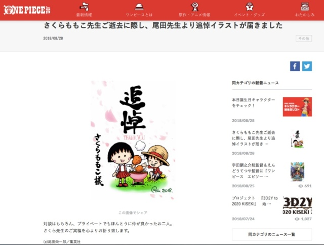 さくらももこ先生追悼『ワンピース』尾田栄一郎先生のイラストにネット民号泣「泣ける」「ルフィが肉あげてる…」