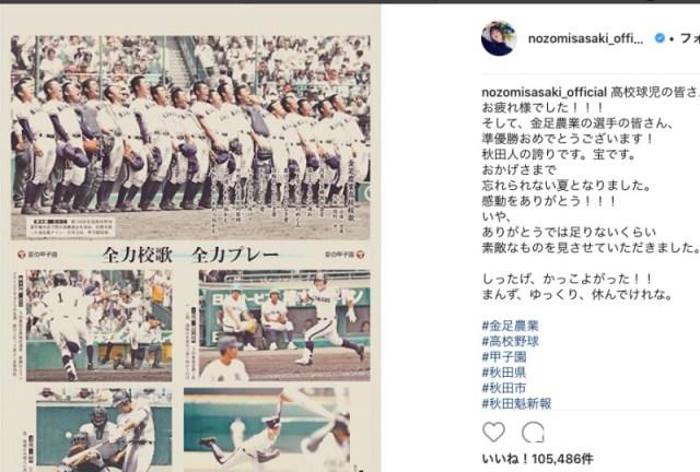 佐々木希さんが金足農業高校の準優勝に秋田弁でコメント「しったげ! かっこよがった!!」
