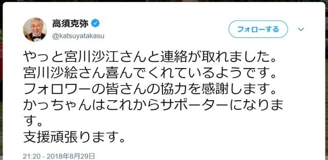 高須院長、体操女子の宮川紗江選手の救済を申し出 / ネット上では賞賛の声相次ぐ
