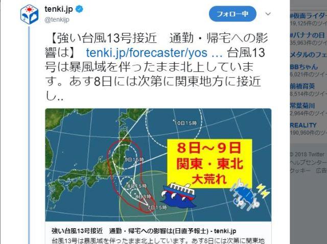 【台風13号】関東民に告ぐ! 明日8月8日は早く帰らないとヤバイことになるぞ!! いいな、絶対に早く帰るんだァァァアア!