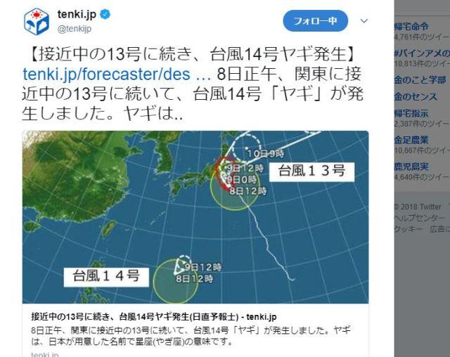 【悲報】接近中の13号に続いて台風14号まで発生! その名も「ヤギ」!! やる気あんのか!