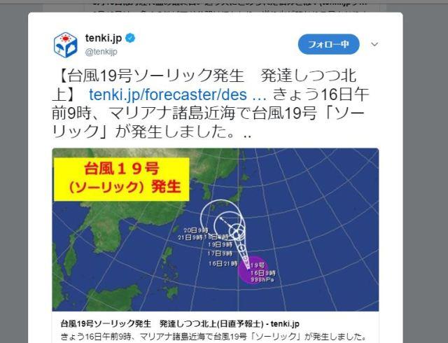 【またかよ】台風19号さん、誰も呼んでないのに発生・北上へ! 再び本州に接近の可能性か?