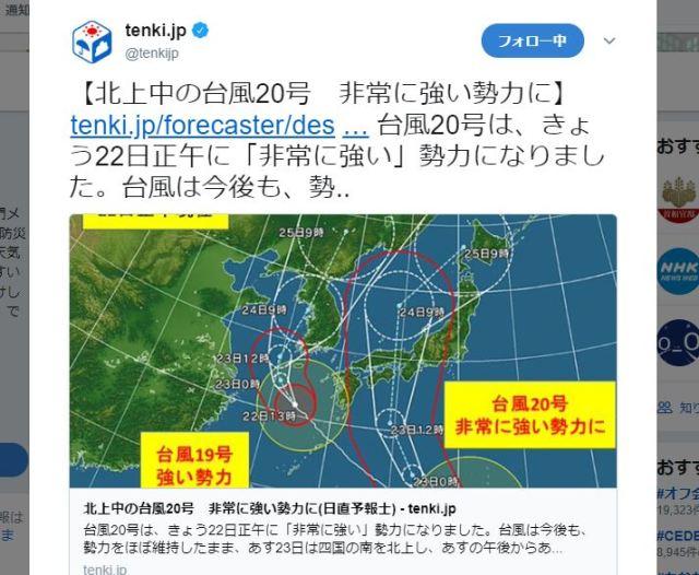 【悲報】台風19号&20号さん、隙を生じぬ二段構えで西日本を潰しにかかる! 飛天御剣流かよ!! 明日にも接近・上陸の恐れあり