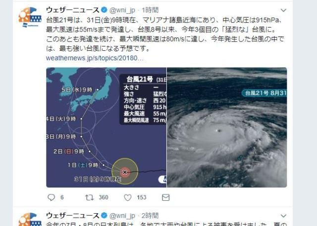 【日本オワタ】台風21号、今年最強レベルへと進化を遂げ列島に上陸か? 来週5日がヤバそうな気配……