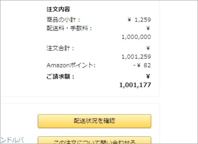 【ハァ? システムの計算ミスだ!?】アマゾンで送料100万円。うっかり注文確定して破滅しかけた話 Byクーロン黒沢