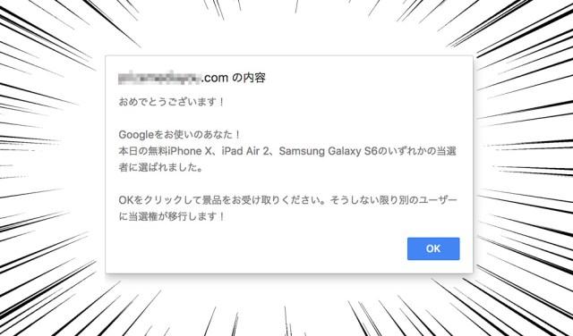 【実録】ロシアのサイトを見てたら突然「Googleギフトが当選しました!」→ Googleクイズ → iPhoneX当選!! → 個人情報と229円抜かれる → なぜか最後はIQテスト