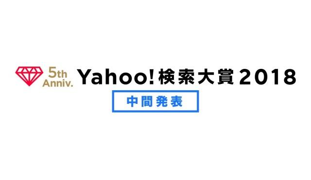 【納得】『Yahoo! 検索大賞2018』中間発表の結果 →「流行語部門」にはW杯のあの言葉もランクイン!