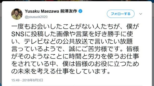 【ド正論】ZOZO前澤社長がワイドショーなど芸能番組に強烈な一発「誠にご苦労様です」